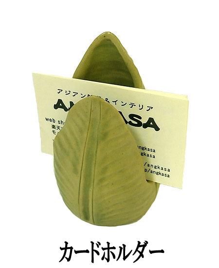 バリ タバナン ナプキン ホルダー カード スタンド グリーン ロータス 陶器 ガラス アジアン バリ タイ 雑貨 アジアン インテリア