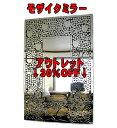 【アウトレット】壁掛けバリモザイクミラー四角[60