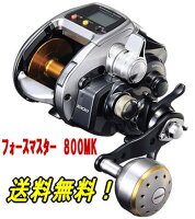 シマノ'11フォースマスター800MK