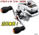 【送料無料】シマノ '14バルケッタ CI4+ 200HG(右)