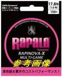【メール便送料無料】ラパラ ラピノヴァ-X マルチゲーム 0.6号(13.9lb)-150m ピンク