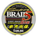 【メール便送料無料】サンライン スーパーブレイド5 8本組 2号-300m