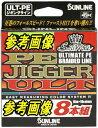 【送料無料】サンライン PEジガーULT 8本組 1.5号(直強力11.0kg)-300m
