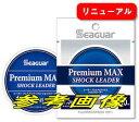 シーガー プレミアムマックス ショックリーダー 7号(30.5Lb)-25m【メール便送料無料】