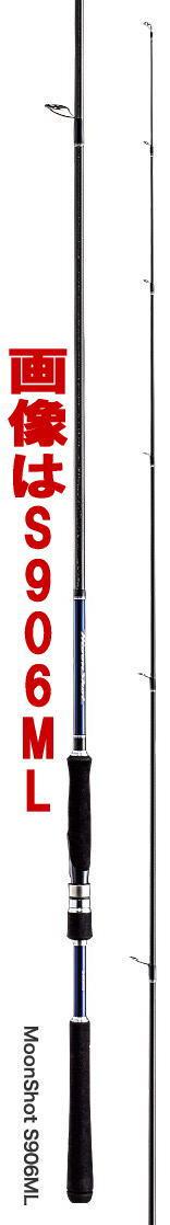 【送料無料】シマノ '16ムーンショット S900L