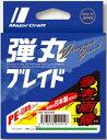 【メール便送料無料】メジャークラフト 弾丸ブレイド X4 1号(18Lb)-150m グリーン【代引は送料別途】