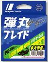 メジャークラフト 弾丸ブレイド ライトゲーム専用 X4 0....