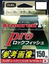 【メール便送料無料】デュエル アーマードF+ Pro ロックフィッシュ 1.5号(11kg)-150m【代引は送料別途】