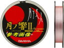 【メール便送料無料】ダイワ 月下美人 月ノ響II 0.2号(3.9Lb)-150m【代引は送料別途】