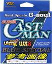 【メール便送料無料】YGKよつあみ G-soul スーパーキャストマン ブルースペシャル WX8 5号(78Lb)-300m