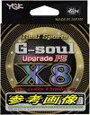 【メール便送料無料】YGKよつあみ リアルスポーツ G-soul アップグレード X8 3号(50Lb)-200m【代引は送料別途】
