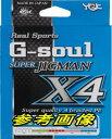【メール便送料無料】YGKよつあみ G-soul スーパージグマン X4 スロースタイル 2号(30Lb)-600m【代引は送料別途】