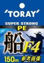 【メール便送料無料】東レ スーパーストロング PE 船 F4 0.8号(4kg)-150m【代引は送料別途】