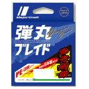 【メール便送料無料】メジャークラフト 弾丸ブレイド X4 1...