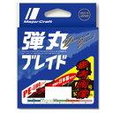 【メール便送料無料】メジャークラフト 弾丸ブレイド X4 1号(18Lb)-200m マルチ(5色)...
