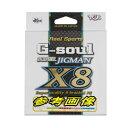 【メール便送料無料】YGKよつあみ G-soul スーパージグマン X8 4号(60Lb)-300m【楽天
