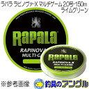 【メール便送料無料】ラパラ ラピノヴァ-X マルチゲーム 2.0号(32.8lb)-150m ライムグリーン
