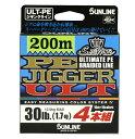サンライン ソルティメイト PEジガーULT 4本組 600m 1.2号 20lb【スロージギング】【PEライン】