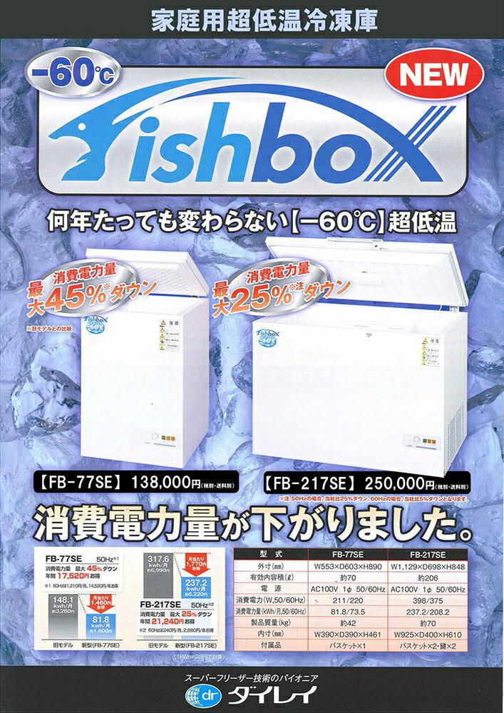 ダイレイ フィッシュボックス FB-217SE -60度冷凍庫※別途送料が必要です