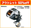 シマノ(Shimano)フォースマスター1000MK
