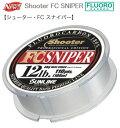 SUNLINE サンライン Shooter シューター FCスナイパー 100m 6lb※ 画像は各号数共通です。