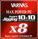 モーリス バリバス アバニ ジギング 10×10 マックスパワー PE ×8 0.6号 300m 14.5b MORRIS VARIVAS※ 画像は各サイズ共通です。