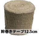 幹巻テープ(緑化テープ) 12.5cm【造園資材】