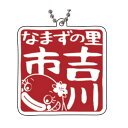 なまりん ぬいぐるみ(S) ★ご当地キャラクター★
