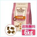 ニュートロ ナチュラルチョイス [Nutro NATURAL CHOICE] プレミアムチキン 小型犬用 成犬用 チキン&玄米 6kg
