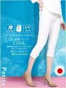 涼しいひんやりパンツ 涼しい パンツ UVカット/ ぎょうざパンツ/股下53cm/股下50cm/股下56cm