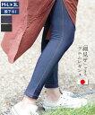 「あれ?痩せた?」そんな声が聞こえそうな細見せ デニムレギンス 日本製 スーパーストレッチ 3L...