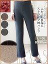 日本製 裏起毛のあったかいふわふわ裏起毛ストライプ柄パンツ 暖かいパンツ/働く女性の為のストレートエレガントワークパンツを開発/股下70cm