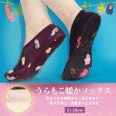 暖かい 靴下【4足以上のご購入でメール便送料無料】うらもこ暖...