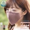 レースマスク 抗菌マスク 抗ウイルス 日本製  かわいいマスク刺繍 マスク