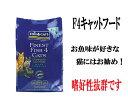 【キャット】【通販キャットフード】F4キャットフード 250g【D:20130618】【3500円以上で送料無料】