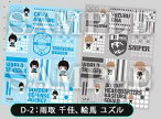 アニくじ ワールドトリガー D賞-2 クリアファイルセット 雨取 千佳 & 絵馬 ユズル 単品 クリアファイル
