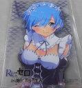 【非売品】 Re:ゼロから始める異世界生活 レム クリアイラストカード とらのあな アライブ11周年フェア 特典
