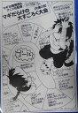 【非売品】マギ 15巻発売記念&アニメ化記念 マギだらけの大すごろく大会 漫画ペーパー 特典