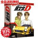 【送料無料】頭文字D TVシリーズ1 DVD-BOX イニシャル ディー イニD ハチロク アニメ