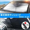 車用サンシェード傘  車用パラソル  折りたたみ傘様式 日よけ傘 フロントガラス