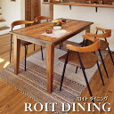 【サマーセール40%OFF】ダイニングテーブル 【ROIT DINING/ロイトダイニング】 おしゃれ家具 リビング ダイニング 北欧スタイル カフェ 天然木 木製 ウッド 北欧 アンティーク モダン ヴィンテージ シンプル かわいい 一人暮らし