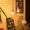 【ペンダントライト LED電球付 1灯 AMP(アンプ) おしゃれ 照明 電気 ライト テラリウム 間接照明 北欧 カフェ風 西海岸 かわいい 食卓用 ダイニング 】【autumn_D1810】