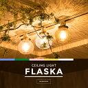 シーリングライト 1灯 FLASKA(フラスカ) おしゃれ 照明 電気 ライト スポットライト 間接照明 西海岸 カリフォルニア 北欧 インダストリアル 男前 ブルックリン ダイニング