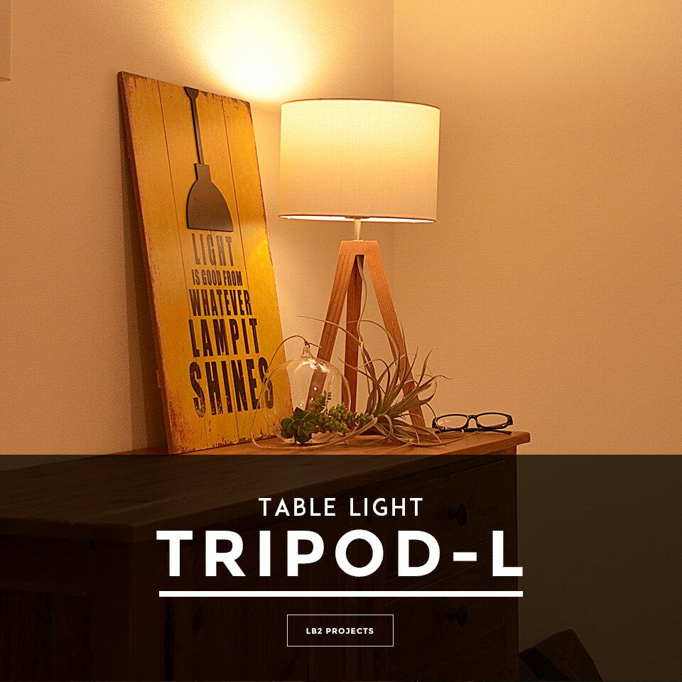 テーブルライト スタンドライト 1灯 TRIPOD LARGE(トリポッドラージ)間接照明 照明 照明器具 電気 おしゃれ スタンドライト スタンド シンプル 北欧 リビング ダイニング 和室 寝室 LED 電球対応