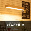 LEDペンダントライト モダン ハンギング ライト 1灯 PLACER M(プレーサー M)天井 照明 照明器具 電気 おしゃれ シンプル 西海岸 リビング ダイニング 和室 寝室 LED 電球対応 直管型led ウッド