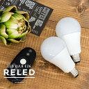 LED電球 調光・調色ができるLED電球 E26 RELED(リリド) おしゃれ 照明 電気 ライト リビング ダイニング 台所 食卓用 玄関 トイレ