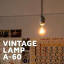 カーボン電球 ヴィンテージランプ E26 【A60】 おしゃれ 照明 電気 ライト エジソン電球 裸電球 40ワット レトロ カフェ ダイニング バー レストラン
