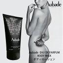 フランス【Aubade】オーバドゥEAU DE PARFUMボディローション 150ml
