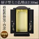 厨子型ミニ仏壇 蒔絵鉄仙・小[黒・内金](高さ:30cm 幅:17.1cm)