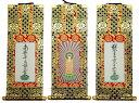 仏壇用掛軸 真宗大谷派 100代 総紋上仕立て